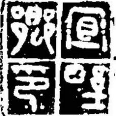古典印章图案图片