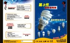 光源科技二折页正面图片