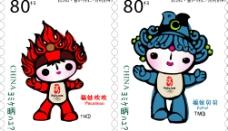 福娃邮票图片